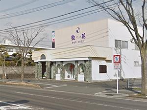 株式会社鈴花本社